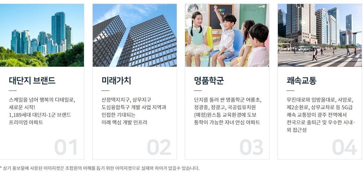 소촌 코오롱하늘채 시그니처입지2.jpg